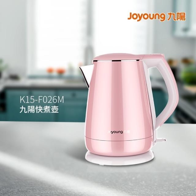 【九陽JOYOUNG】公主系列不鏽鋼快煮壺粉K15-F026M(加碼送蝴蝶杯組)
