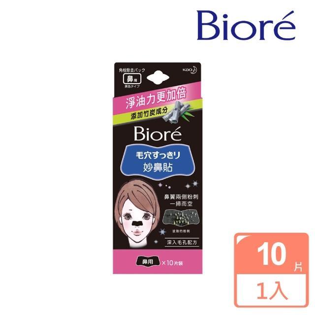 【Biore 蜜妮】黑色妙鼻貼(女用 10片)