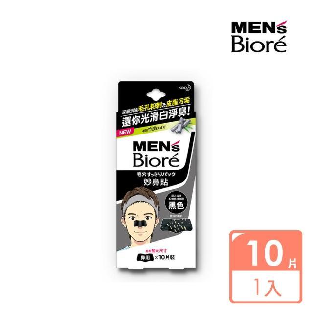 【MENS Biore】男用加大尺寸妙鼻貼(黑色10片)