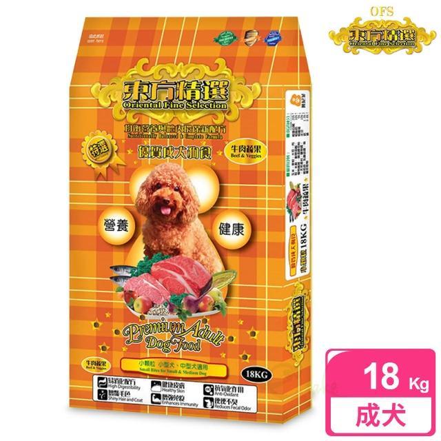 【東方精選 OFS】優質成犬18kg(牛肉蔬果)