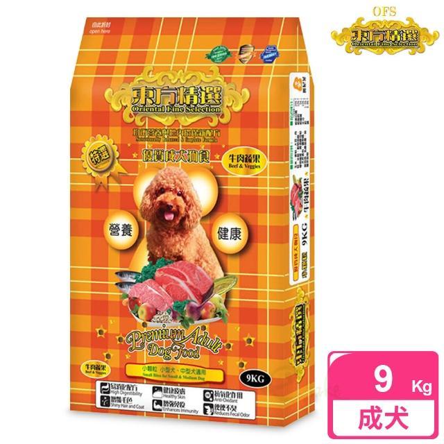 【東方精選 OFS】優質成犬9kg(牛肉蔬果)