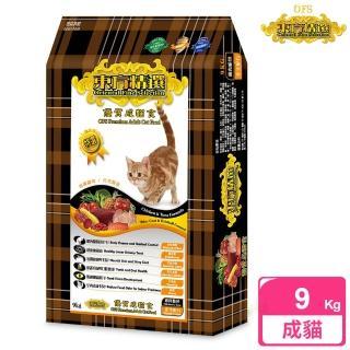 【東方精選 OFS】優質成貓9kg(雞肉鮪魚)