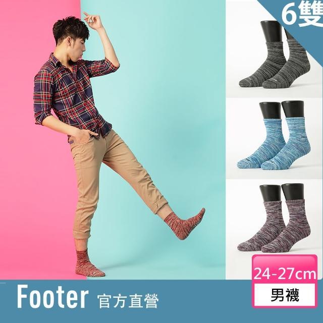 【Footer除臭襪】混色潮流氣墊襪6雙入-厚底(ZH203L四色任選)便宜賣