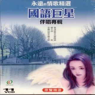 【國語巨星伴唱專輯】原聲精選(11片VCD)