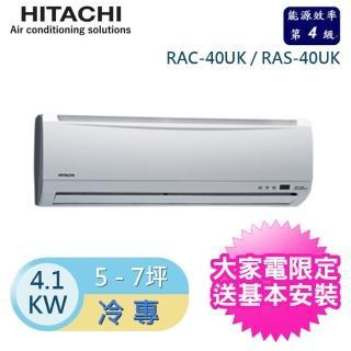 【好禮六選一★日立HITACHI】5-7坪定頻分離式(RAS-40UK/RAC-40UK)