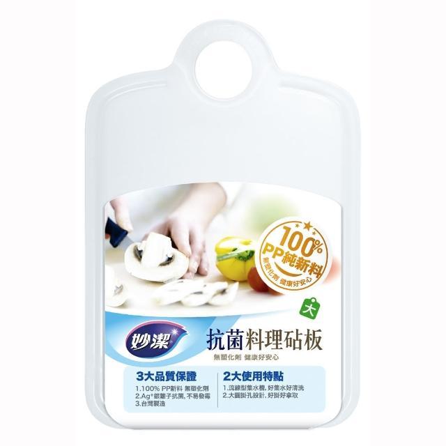 【妙潔】抗菌料理砧板(大)