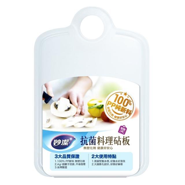 【妙潔】抗菌料理砧板(特大)