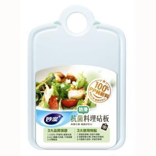 【妙潔】抗菌料理砧板(防滑中)