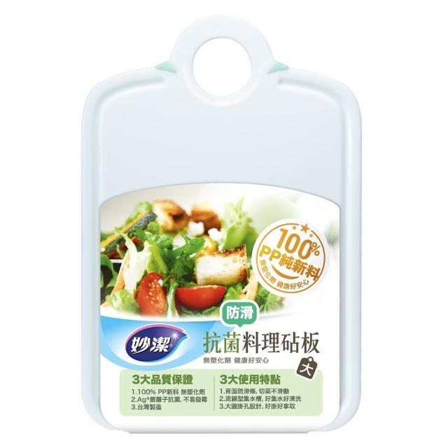 【妙潔】抗菌料理砧板(防滑大)