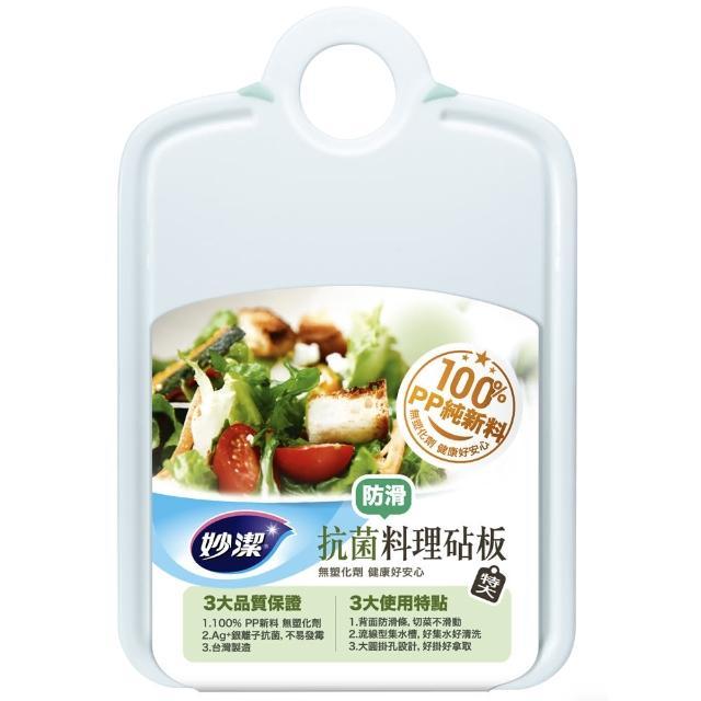 【妙潔】抗菌料理砧板(防滑特大)