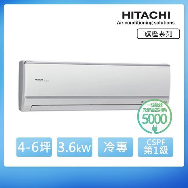 【好禮六選一★日立HITACHI】4-6坪旗艦變頻冷專分離式冷氣(RAS-36QK1/RAC-36QK1)