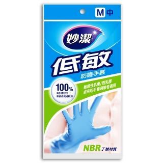 【妙潔】低敏防護手套(M)