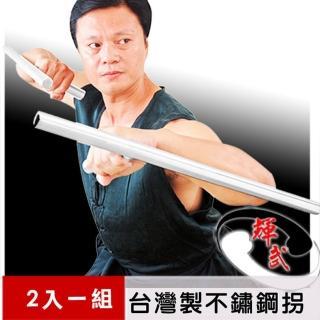 【輝武】武術用品-台灣製造-純手工加厚加重不銹鋼拐/T型拐/武術雙拐(長55CM-2把一組)