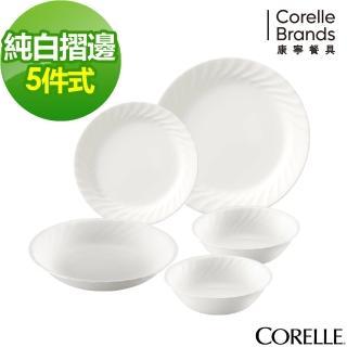 【美國康寧 CORELLE】Sculptured 褶邊5件式餐盤組(501)