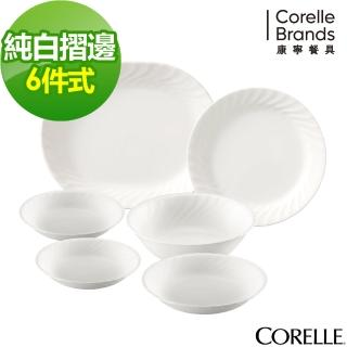 【美國康寧 CORELLE】Sculptured 褶邊6件式餐盤組(601)