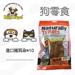 【紐西蘭100%】進口豬耳朵-1入裝(10包超值組)