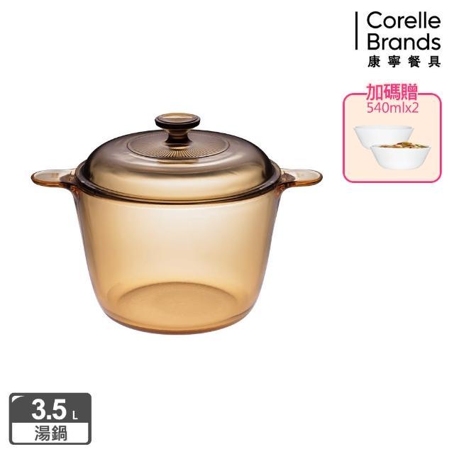 【美國康寧 Visions】3.5L晶彩透明鍋-高鍋(贈沙拉碗2入組)