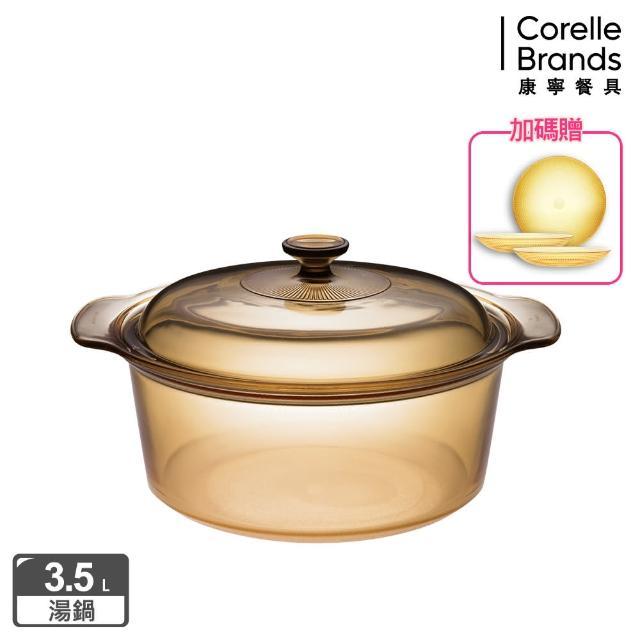 【美國康寧 Visions】3.5L晶彩透明鍋-寬鍋(贈沙拉碗2入組)