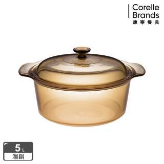 【美國康寧 Visions】5L晶彩透明鍋-寬鍋