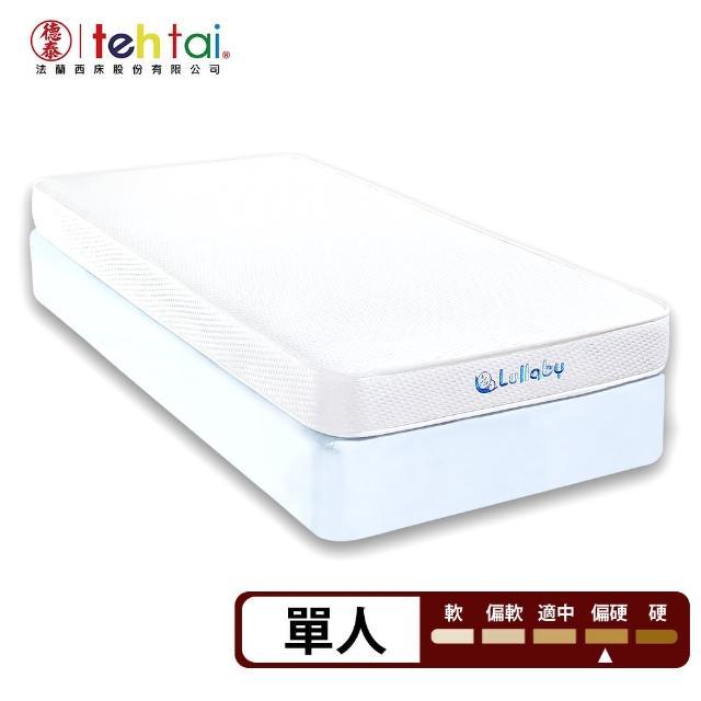 【德泰 Lullaby】防水透氣兒童床-單人3尺(送保暖毯)