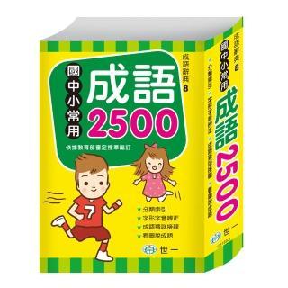 【世一】國中小常用成語2500