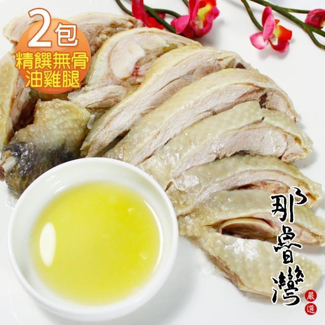 【那魯灣】精饌無骨油雞腿2包(425公克/包)