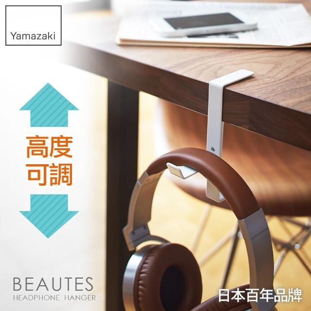 【日本YAMAZAKI】BEAUTES耳機包包掛架(白)