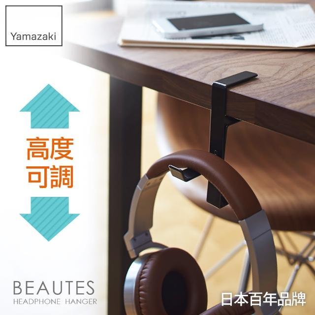 【日本YAMAZAKI】BEAUTES耳機包包掛架(黑)