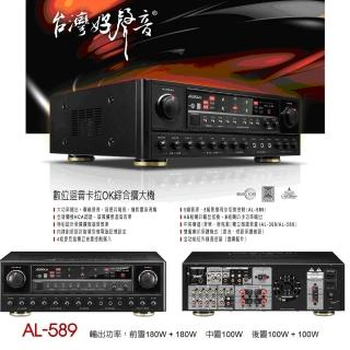 【AUDIOLin】AL-589(華成5.1聲道卡拉OK擴大機)