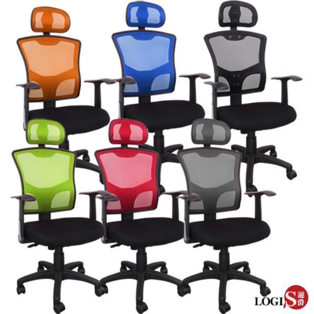 【LOGIS】御風3代成型泡棉坐墊 辦公椅 電腦椅 主管椅
