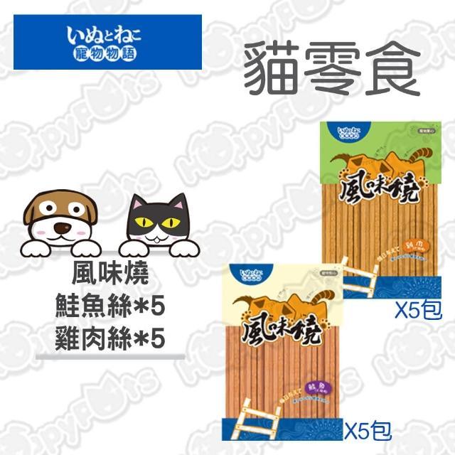 【寵物物語】風味燒-鮭魚絲40g 5包+ 風味燒-雞肉絲40g 5包(10包超值組-犬貓用)