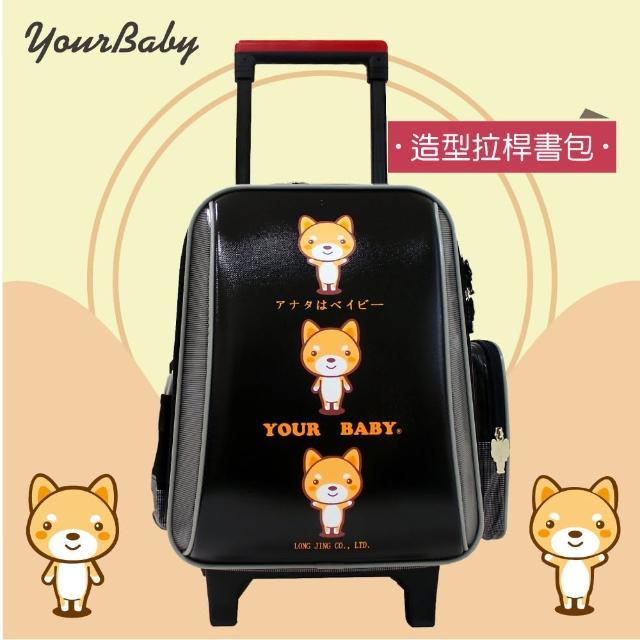 【Your Baby 優寶貝】MIT台灣製卡通造型 可愛柴犬輕量防水拉桿書包(黑色)