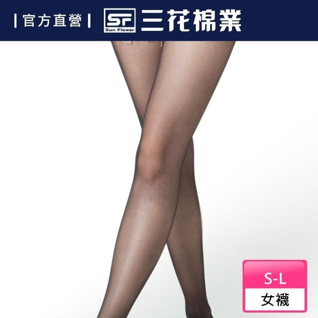 【SunFlower三花】2000-三花超高彈性褲襪-黑色(絲襪/女襪)