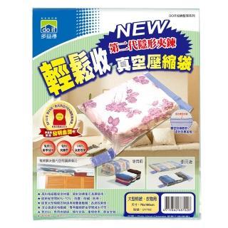【多益得】輕鬆收真空壓縮袋 M(70cm*100cm)