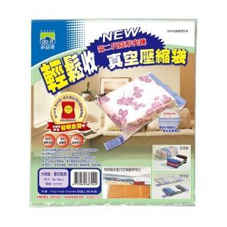 【多益得】輕鬆收真空壓縮袋 L(130cmx76cm)
