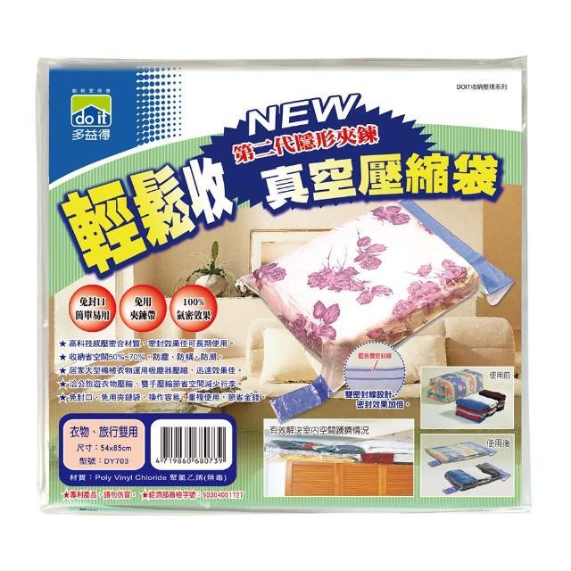 【多益得】輕鬆收真空壓縮袋 S(54cm*85cm)
