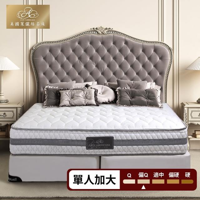 【Lady Americana】萊儷絲蜜拉貝兒 乳膠獨立筒床墊-單人3.5尺(送保潔墊+緹花枕1入)