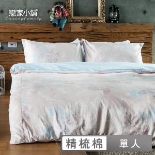 【戀家小舖】台灣製精梳棉枕套床包組 夢遊愛麗絲(單人)
