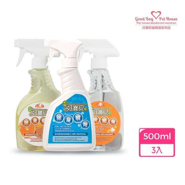 【好寶貝】寵物除臭噴劑 檸檬香茅+原味清香+橘子清新3瓶(瞬間去味 / 布織品除臭 / 寵物除臭)