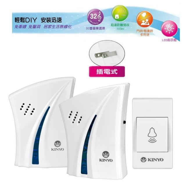 【KINYO】1對2插電式LED燈遠距離無線門鈴(DB-376)