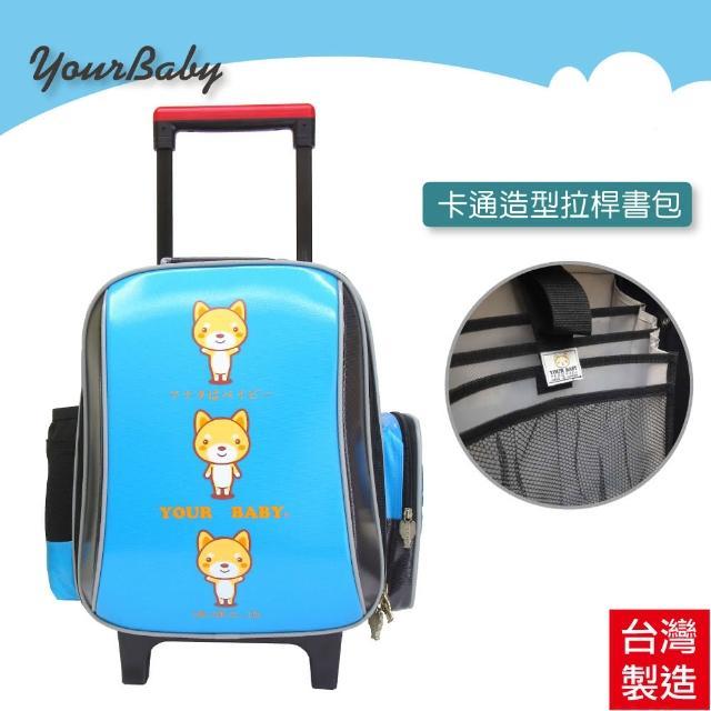【Your Baby 優寶貝】日系柴犬造型 獨特多功能後背拉桿 台灣製防潑水輕量書包(藍色)