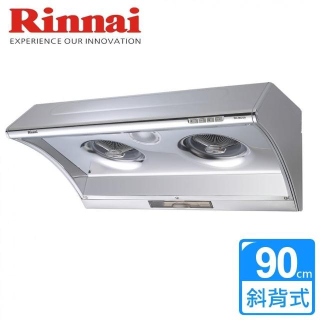 【林內Rinnai】電熱除油排油煙機(RH-9025A)
