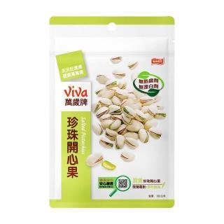 【萬歲牌】珍珠開心果(100公克)