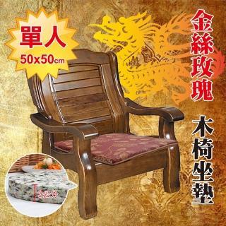 【Embrace英柏絲】木椅專用薄坐墊 金絲玫瑰-紅 耐用不扁塌(單人50x50x3cm)