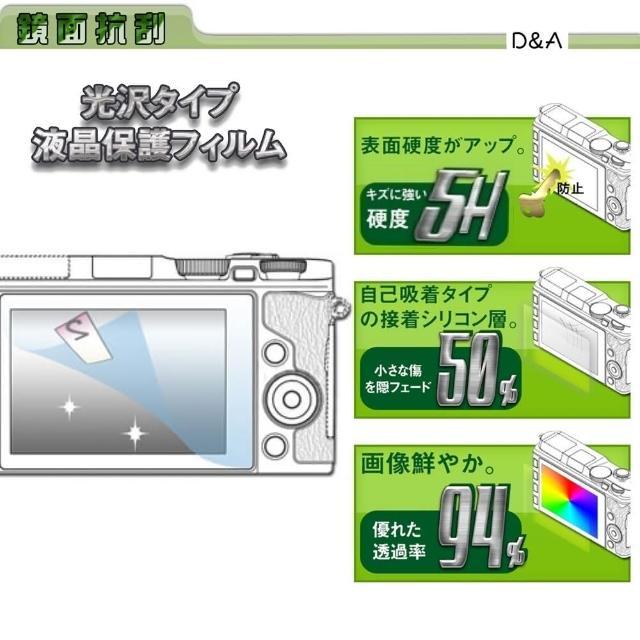 【D&A】國際牌 Lumix DMC-FZ300日本原膜螢幕貼(NEWAS玻璃奈米型)