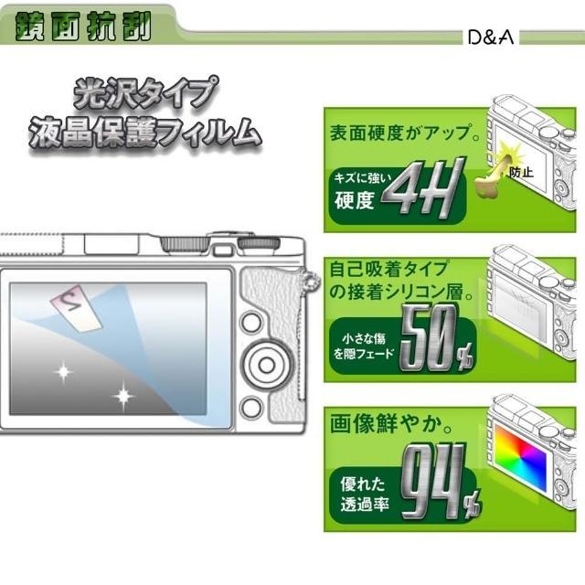 【D&A】國際牌 Lumix DMC-FZ300日本原膜HC螢幕保護貼(鏡面抗刮)