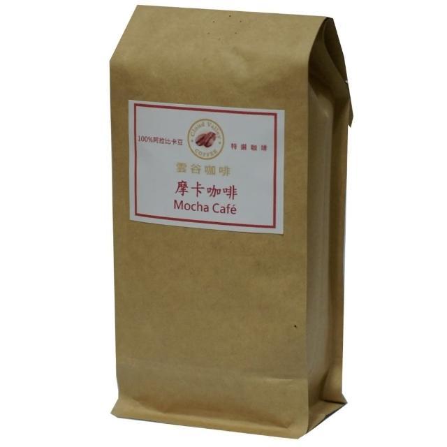 【雲谷】摩卡咖啡豆半磅227g