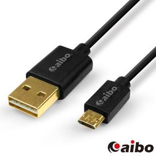 【aibo】正反雙插 Micro USB 急速充電傳輸線(1M)