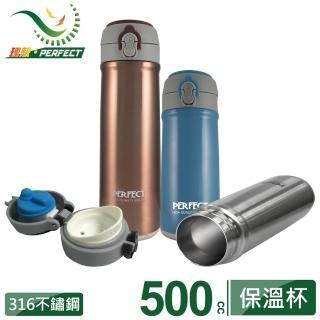 【PERFECT 理想】彈蓋316不鏽鋼保溫杯-500cc-台灣製造(星光銀、玫瑰金、限量珍珠藍)