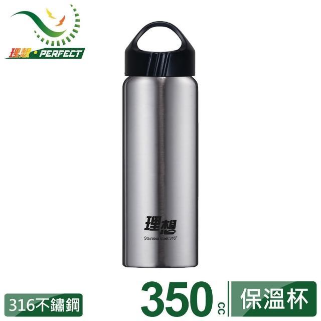 【PERFECT 理想】理想316真空運動保溫杯(350cc)